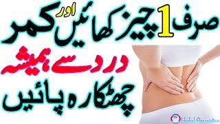 Sirf 1 Chez Say Kamar Dard ka ilaj in Urdu/Hindi.