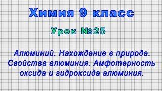 Химия 9 класс (Урок№25 - Алюминий. Свойства алюминия. Амфотерность оксида и гидроксида алюминия.)