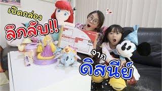 ค้นหาตุ๊กตา เปิดกล่องลึกลับ!! จากดิสนีย์ (ใครส่งมา?) | แม่ปูเป้ เฌอแตม Tam Story