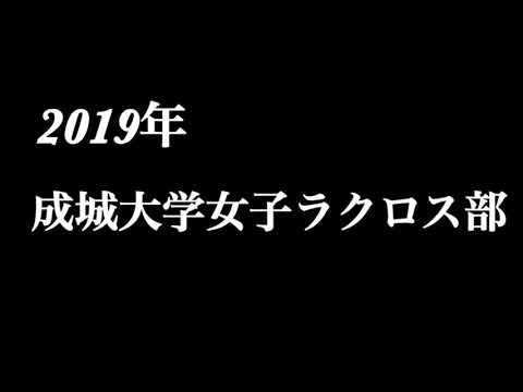 成城大学女子ラクロス部 2019モチベーションアップPV