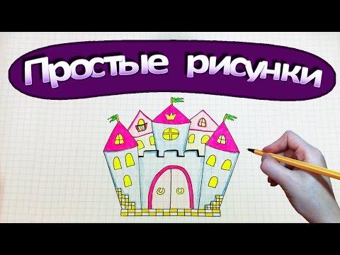 Простые рисунки #320 Замок Принца и Принцессы ♕