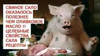 Свиное сало оказалось полезнее чем оливковое масло Целебные свойства сала  Рецепты(Свиное сало оказалось полезнее чем оливковое масло Рыба, приготовленная на кукурузном или подсолнечном..., 2015-11-30T12:27:49.000Z)