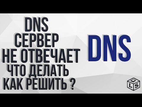 DNS- сервер не отвечает. Что делать? как исправить
