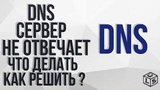 DNS- сервер не отвечает. Что делать? как исправить(, 2015-01-29T18:15:01.000Z)
