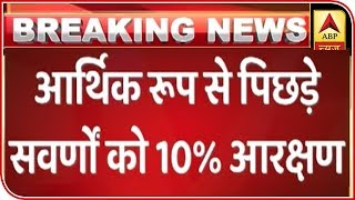 10 Percent Reservation Approved For Upper Castes | ABP News