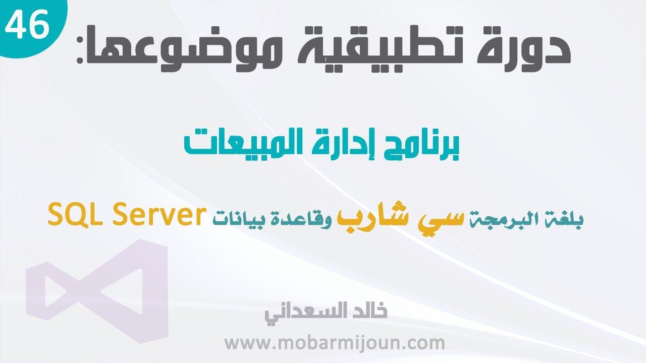 46. مشروع إدارة المبيعات بلغة سي شارب و SQL Server - إدخال تفاصيل المنتوجات (جزء 2)