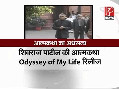 Shivraj Singh Patil releases his own biography, skips 26/11 attack