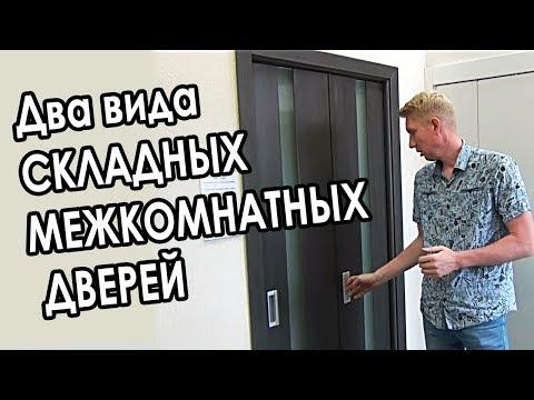 """Складные двери - """"Книжка"""" и складная несимметричная"""