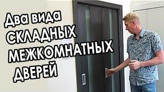 видео Деревянные раздвижные двери в Москве, цена межкомнатных деревянных дверей-гармошек
