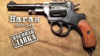 НАГАН. Полная разборка револьвера. Наганыч Р1