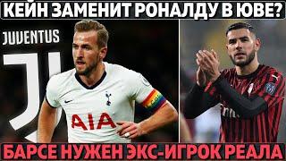 Кейн заменит Роналду в Юве Барсе нужен экс игрок Реала Скандал России на ЧМ