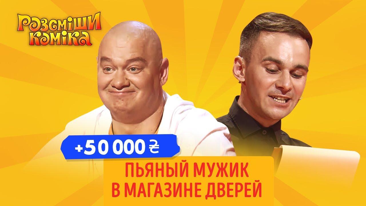 Порошенко снится свитер Кошевого с дебатов | Рассмеши Комика 2019