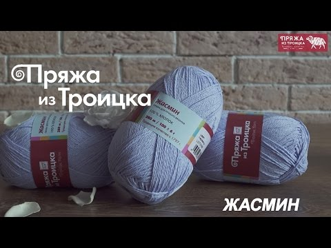 Пряжа из Троицка - ЖАСМИН