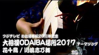 フジテレビお台場移転20周年記念 大相撲夏巡業 「大相撲ODAIBA場所2017...