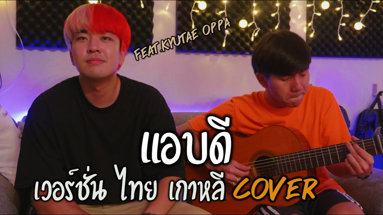 แอบดี| STAMP |「Cover by Parkmalody X Kyutae Oppa 」
