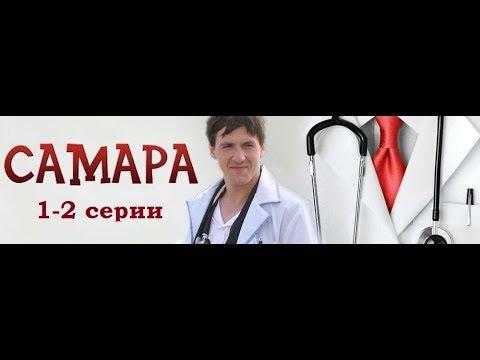 Сериал Самара 1 сезон 1-2 серии в HD качестве