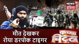 Kachcha Chittha | मौत देखकर रोया डरपोक 'टाइगर' | आतंकी समीर के एनकाउंटर का विडियो | News18 India