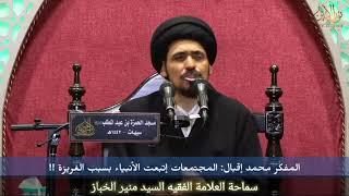المفكر محمد إقبال: المجتمعات إتبعت الأنبياء بسبب الغريزة !! | السيد منير الخباز