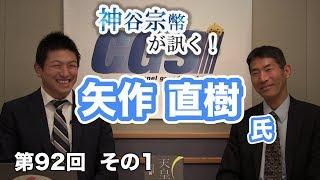 医師であり、東京大学名誉教授の矢作直樹さんに、 天皇について、古事記...