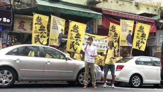 【熱血公民聲討民建聯陳恒鑌】鄭松泰發言 2016-06-09