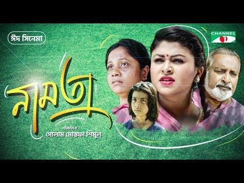 Namta | নামতা |  Eid Special World TV Premier Bangla Movie | Channel I TV