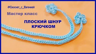 Плоский шнур, вязаный крючком