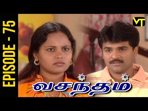 Vasantham Tamil Serial Episode 75 exclusively on Vision Time. Vasantham serial was aired by Sun TV in the year 2005. Actress Vijayalakshmi suited the main role of the serial. Vasantham Tamil Serial ft. Vagai Chandrasekhar, Delhi Ganesh, Vathsala Rajagopal, Shyam Ganesh, Vishwa, Durga and Priya in the lead roles. Subscribe to Vision Time - http://bit.ly/SubscribeVT  Story & screenplay : Devibala Lyrics: Pa Vijay Title Song : D Imman.  Singer: SPB Dialogues: Bala Suryan  Click here to Watch :   Kalasam: https://www.youtube.com/playlist?list=PLKrQXcb2YJU097x60nl4osYp1hB4kYJ-7  Thangam: https://www.youtube.com/playlist?list=PLKrQXcb2YJU3_Dm5GtlScXBPqc2pmX3Q5  Thiyagam:  https://www.youtube.com/playlist?list=PLKrQXcb2YJU3QSiSiTVOQ-lI4hDr2TQBl  Rajakumari: https://www.youtube.com/playlist?list=PLKrQXcb2YJU3iijZXtnzeMvAjRVkdMrAR   For More Updates:- Like us on Facebook:- https://www.facebook.com/visiontimeindia Subscribe - http://bit.ly/SubscribeVT