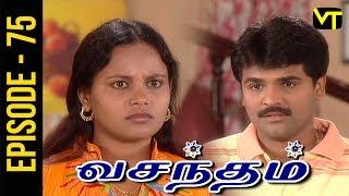 Vasantham | Episode 75 | Vijayalakshmi | Old Tamil Serials | Sun TV  | Vison Time