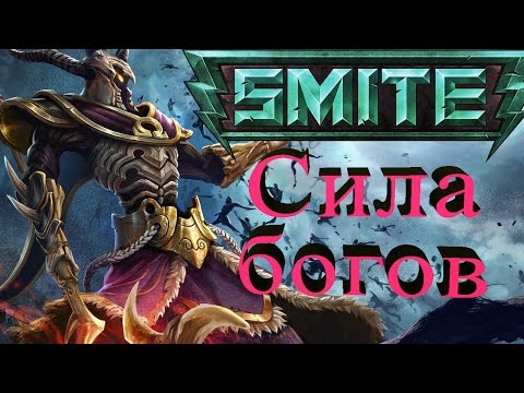 видео: smite - БОИ БОГОВ