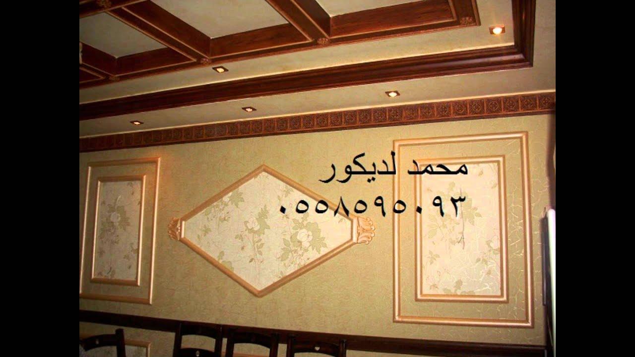 40d346f1a الوان دهانات وصبغات الفلل. الفني محمد ابراهيم