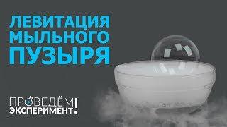 Левитация мыльного пузыря. Проведём эксперимент! №36