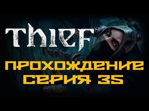 Thief - Прохождение игры на русском [#35]