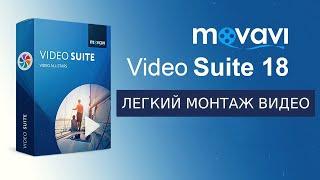 Movavi Video Suite 18 СКАЧАТЬ    УСТАНОВКА