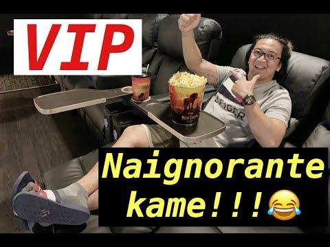 Nakatulog Sa Sinehan! | VIP Cinema | Cineplex | Odeon | EDMONTON | VLOG#47