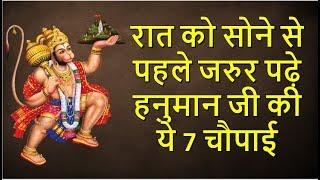 रात को सोने से पहले जरुर पढ़े हनुमान जी की ये 7 चौपाई -Hanuman ji ki chopaii