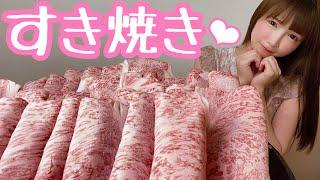 【大食い】すき焼き霜降り肉パーティー【もえあず】