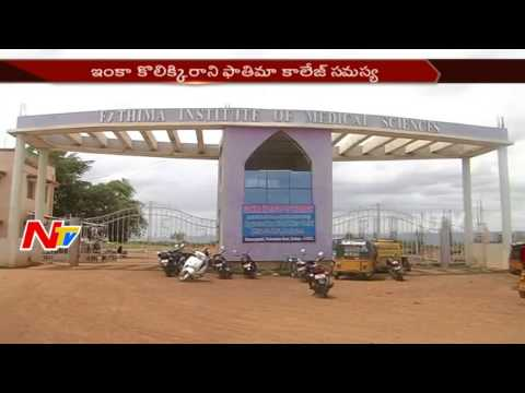 Fathima Institute of Medical Science College Student Parents Meets CM Chandrababu in Delhi || NTV