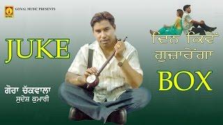 Gora Chak Wala - Sudesh Kumari | Din Kiven Gujarenga | Full Album Juke Box | Goyal Muisc