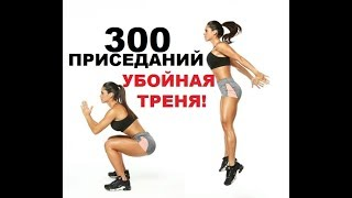 Тренировка 300 приседаний;) Фитнес проект