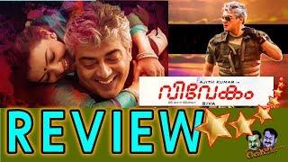 Vivegam Movie Malayalam Review by KandathumKettathum | Thala Ajith Kumar | Vivek Oberoi
