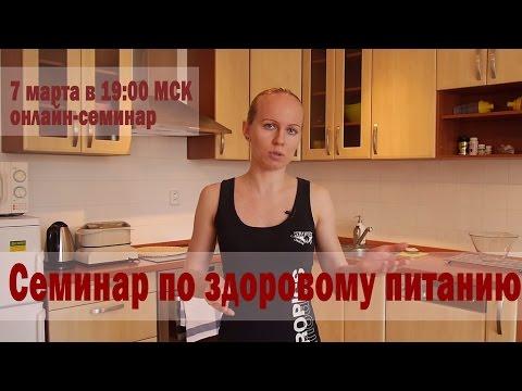 Доставка здорового питания в Москве, правильная еда на