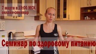 ►Здоровое питание на каждый день: онлайн-семинар Александры Бониной! [Секреты здорового питания]