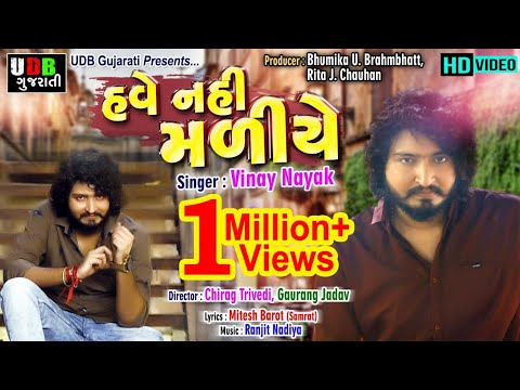 VINAY NAYAK - Have Nahi Maliye (હવે નહીં મળીયે) || FULL HD VIDEO || New Sad Song 2018 ||UDB Gujarati