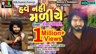 VINAY NAYAK Have Nahi Maliye (હવે નહીં મળીયે) || FULL HD VIDEO || New Sad Song 2018 ||UDB Gujarati