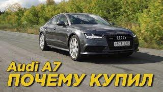 Почему купил Audi A7 S line | Отзыв владельца Ауди А7