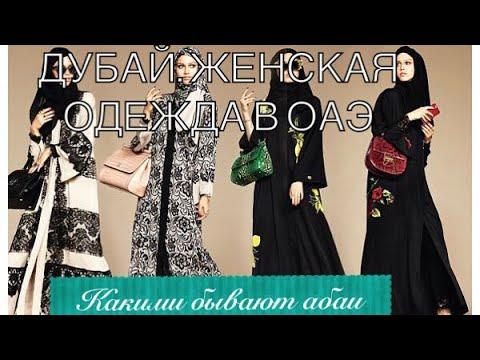 VLOG: Дубай/Женская национальная одежда в ОАЭ/Сколько стоят абаи/Шоппинг в Дубае