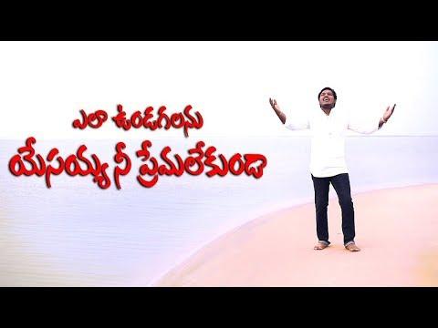 ELAVUNDAGALANU YESAYYA Song by Bro Joshua Gariki Latest Telugu Christian Songs 2017 2018