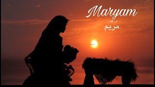 Sourate/Coran Maryam (marie) Magnifique Récitation qui apaise le cœur