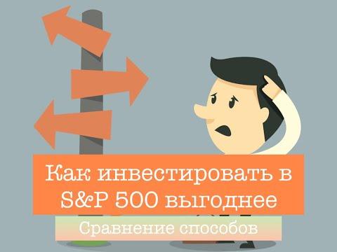 Как инвестировать в S&P 500 выгоднее сравнение способов
