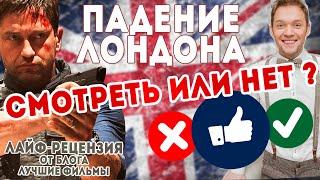 ПАДЕНИЕ ЛОНДОНА ЛАЙФ РЕЦЕНЗИЯ Лучшие фильмы